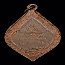 เหรียญเจ้าคุณเฒ่าวัดเขาบางทรายชลบุรี ปี2458