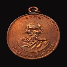 เหรียญหลวงพ่อหลาบวัดบางเป้งชลบุรี ปี2484