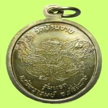 เหรียญมนต์พระกาฬ หลวงปู่หมุน วัดบ้านจาน
