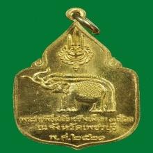 เหรียญพระราชพิธีสมโภชช้างเผือก 3 เชือก เนื้อทองคำ(หายาก)