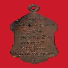 เหรียญฉัตรเพชร วัดบวรฯ ปี ๒๔๙๙