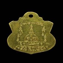 เหรียญทองคำหลวงพ่อคงตุ๊กตาคู่
