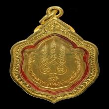 เหรียญมังกรคู่หลวงพ่อเอียวัดบ้านด่านเนื้อทองคำ ปี2517