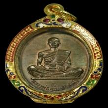 เหรียญสร้างบารมี ปี2519 หลวงพ่อคูณ วัดบ้านไร่