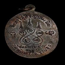ลพ.นิด วัดทับมา...เหรียญมหาโชค พ.ศ. 2519 # 2