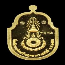 เหรียญในหลวง ที่ระลึกการจัดสร้างอุทยานราชภักดิ์ เนื้อทองคำ