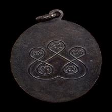 เหรียญรุ่นแรกบาก.พ หลวงพ่อแก้ววัดหนองตำลึงชลบุรี ปี2506