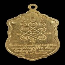 เหรียญเสมาหลวงปู่ทิมเนื้อทองคำลงยา2สี ปี2518