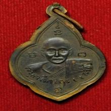 เหรียญหลวงปู่มั่น-เสาร์ ยันต์แปด นิยม