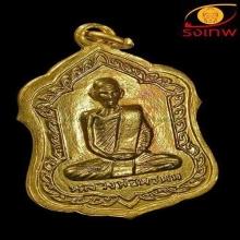 เหรียญโล่ห์ใหญ่ เนื้อกะไหล่ทอง หลวงพ่อพรหม วัดช่องแค ปี 2516