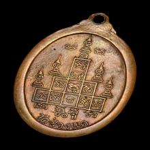 เหรียญหลวงพ่อพรหม รุ่นสรงน้ำ ปี 2517 วัดช่องแค