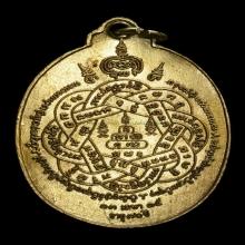 หลวงพ่อสุด วัดกาหลง เหรียญสรงน้ำ (ทุย) เนื้อฝาบาตรกะไหล่ทอง