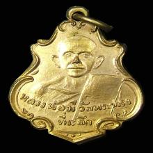 เหรียญหลวงพ่อมี(วัดพระทรง)