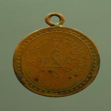 เหรียญหลวงปู่ศุข วัดปากคลองมะขามเฒ่า