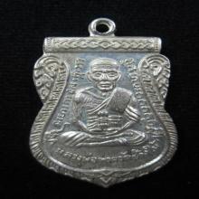 เหรียญหลวงปู่ทวด เลื่อนสมศักดิ์ เนื้ออาปาก้า ((สวยแชมป์))