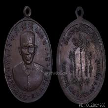 เหรียญเซียนแปะโรงสี (องค์ดารา)