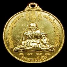 เหรียญ ๘ รอบ หลวงปู่แย้ม วัดสามง่าม ทองคำ