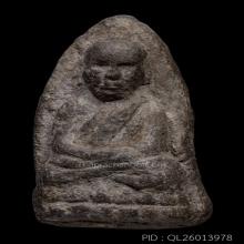 หลวงพ่อทวดเนื้อว่านรุ่นแรก พิมพ์ใหญ่ B (ใหญ่ลึก) ปี.2497
