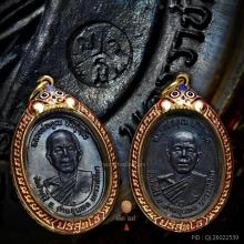 เหรียญหลวงพ่อคูณ รุ่นสร้างกุฏิสงฆ์วัดสระแก้ว ปี 17