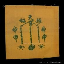 ผ้ายันต์ฟ้าประทานพร กาเล็กหางสั้น (ผืนดารา)