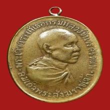 เหรียญกรมหลวงชินวรสิริวัฒน์ ปี 2481 ครั้งที่ 4 วัดราชบพิธฯ