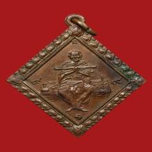 เหรียญข้าวหลามตัดสมเด็จพระพุฒาจารย์โต วัดระฆังฯ เนื้อทองแดง