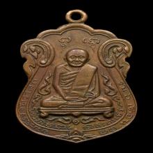 เหรียญหลวงปู่เอี่ยม วัดโคนอน ปี15