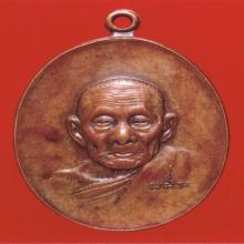 เหรียญหน้าแก่ หลวงปู่สี วัดเขาถ้ำบุญนาค ปี 19