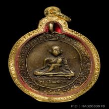 เหรียญหล่อรุ่นแรกหลวงพ่อกล่อม วัดโพธาวาส สวยแชมป์
