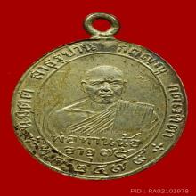 เหรียญรุ่นแรกพ่อท่านนุ้ย วัดอัมพาราม(วัดม่วง) ปี.๒๔๗๙