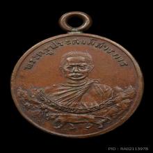 เหรียญรุ่นแรกหลวงพ่อเทศน์ โยธารักษ์ วัดคอกช้าง ปี.๒๔๘๐