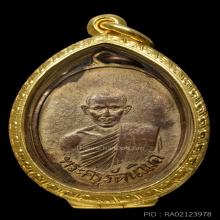 เหรียญรุ่นแรกพระครูรัตนวิมล (แบน) วัดท่าเคย สวยแชมป์
