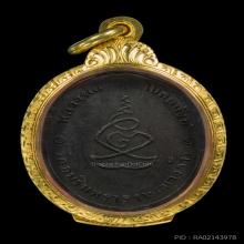 เหรียญรุ่นแรกหลวงพ่อโบสถ์น้อย วัดอมรินทราราม ปี.2488