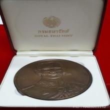 เหรียญในหลวงร.9 ครองราชครบ 50ปี ขนาด 7เซ็น พร้อมกล่อง