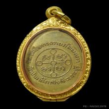 เหรียญถวายภัตตาหาร วัดปากน้ำ ยอดนิยม สวยแชมป์
