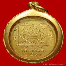 เหรียญรุ่นแรกพ่อท่านเขียว วัดหรงบน สวยแชมป์