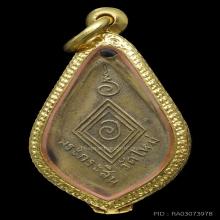 เหรียญพระกสิณรุ่นแรกหลวงพ่อพัฒน์ เนื้อทองฝาบาตร สุดหายาก