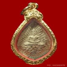 เหรียญพระกสิณรุ่นแรกหลวงพ่อพัฒน์ เนื้ออัลปาก้า สุดหายาก