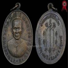 เหรียญเซียนแปะโรงสี (ดารา+แชมป์)