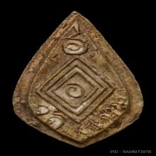 พระกสิณหลวงพ่อพัฒน์รุ่นแรก พิมพ์กลางบัวสิบเอ็ด องค์พิกุลทอง