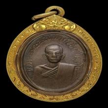 เหรียญหลวงพ่อเอีย รุ่นแรก