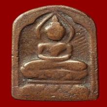 เหรี่ยญสี่เหลี่ยมประภามนฑล หลวงปู่ศุข ปากคลองมะขามเฒ่า