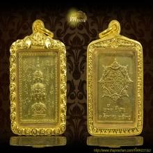 เหรียญแสตมป์ (รุ่นแรก) องค์พ่อ ปี ๒๕๓๐ เนื้อทองฝาบาตร