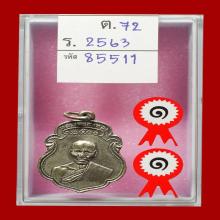เหรียญ 2500 หลังพระสิวลี รุ่น 3 หลวงพ่อเต๋ คงทอง