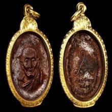 เหรียญหน้า พระอรหันต์ พระคุณเจ้าหลวงปู่สี ฉันทสิริ