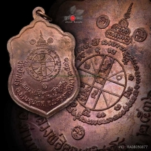 Sema Wat Prok Luang Phor Coon Wat Baanrai 2536 B.E.