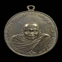 เหรียญอาจารย์นำ รุ่นแรก บล็อคนิยมลาแตก เนื้อเงินพิเศษ มีจาร