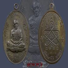 เหรียญเจริญพรบน หลวงปู่ทิม นวโลหะ ปี 2517