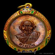 หลวงปู่สี - เหรียญ อายุยืน ครึ่งองค์ (ทองแดง) เลี่ยมทองลงยา