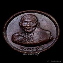 หลวงปู่สี - เหรียญ ขวัญถุง ( รุ่นแรก ) สีหน้า สีหลัง